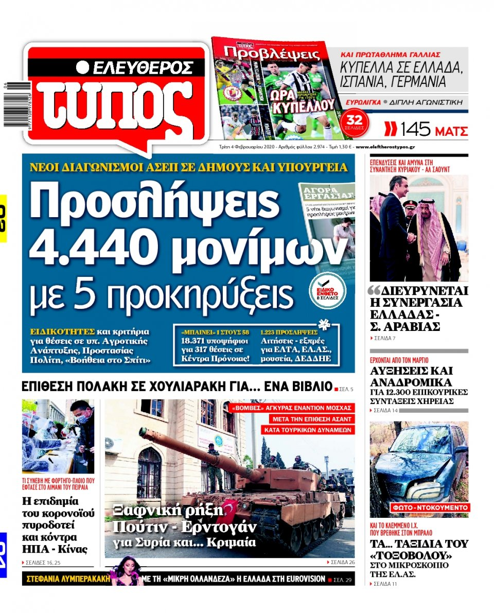 Πρωτοσέλιδο Εφημερίδας - ΕΛΕΥΘΕΡΟΣ ΤΥΠΟΣ - 2020-02-04