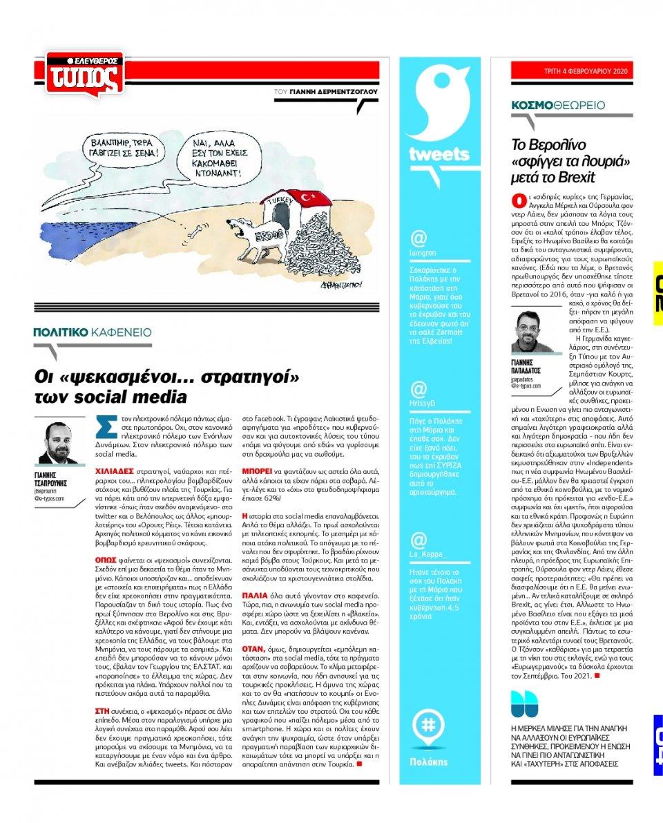 Οπισθόφυλλο Εφημερίδας - ΕΛΕΥΘΕΡΟΣ ΤΥΠΟΣ - 2020-02-04
