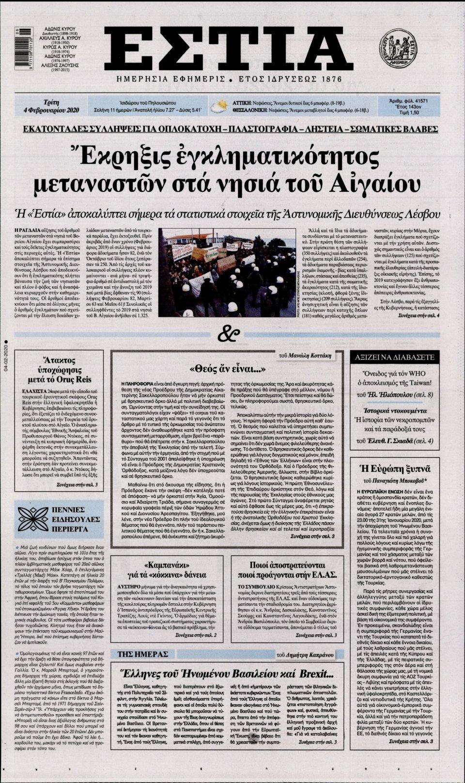 Πρωτοσέλιδο Εφημερίδας - ΕΣΤΙΑ - 2020-02-04
