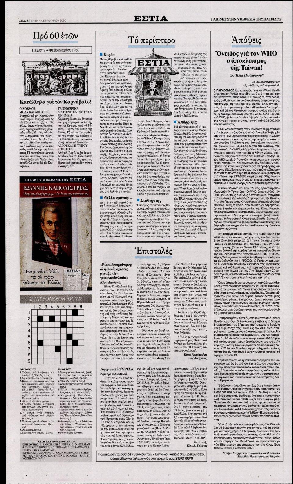 Οπισθόφυλλο Εφημερίδας - ΕΣΤΙΑ - 2020-02-04