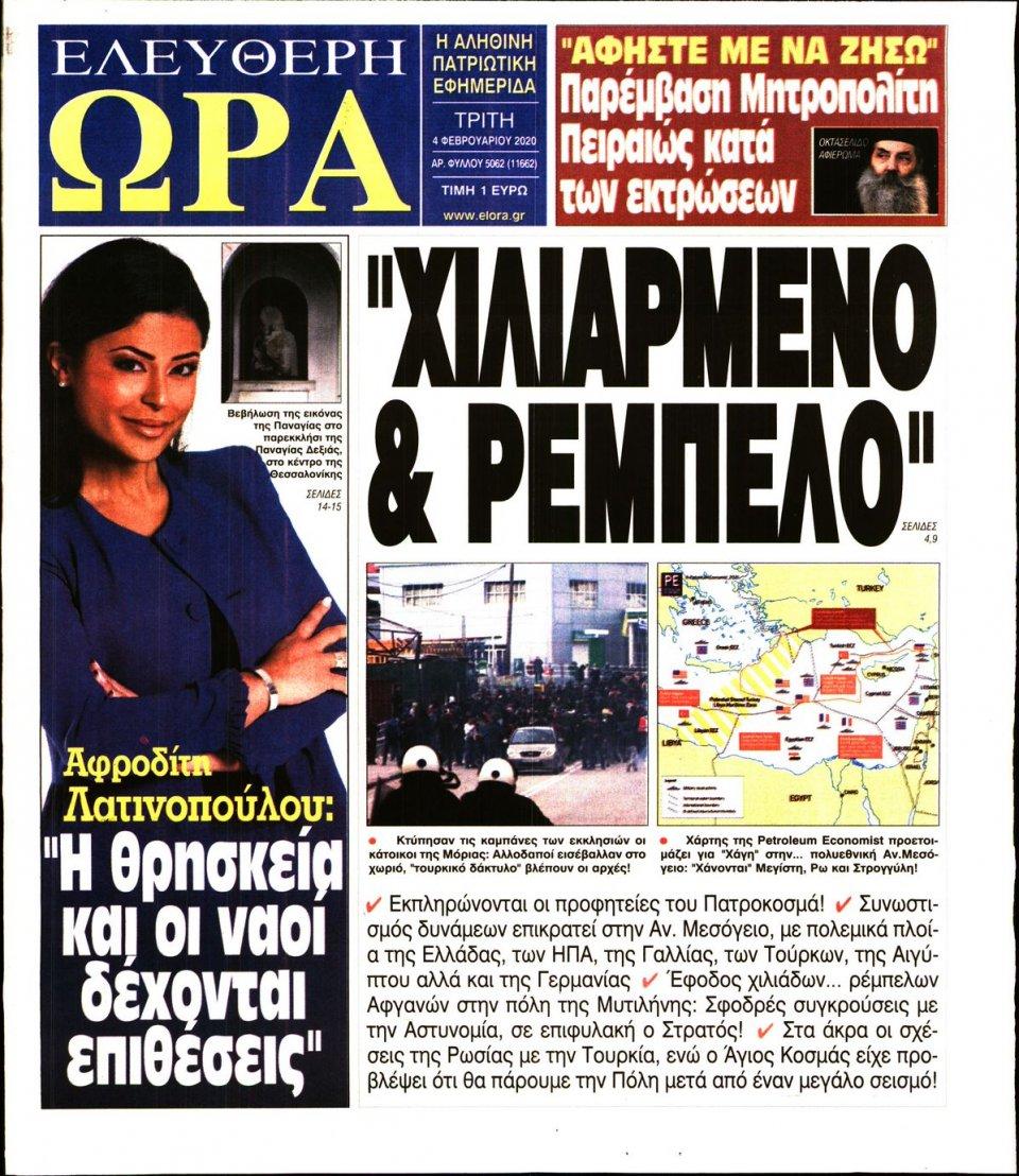 Πρωτοσέλιδο Εφημερίδας - ΕΛΕΥΘΕΡΗ ΩΡΑ - 2020-02-04