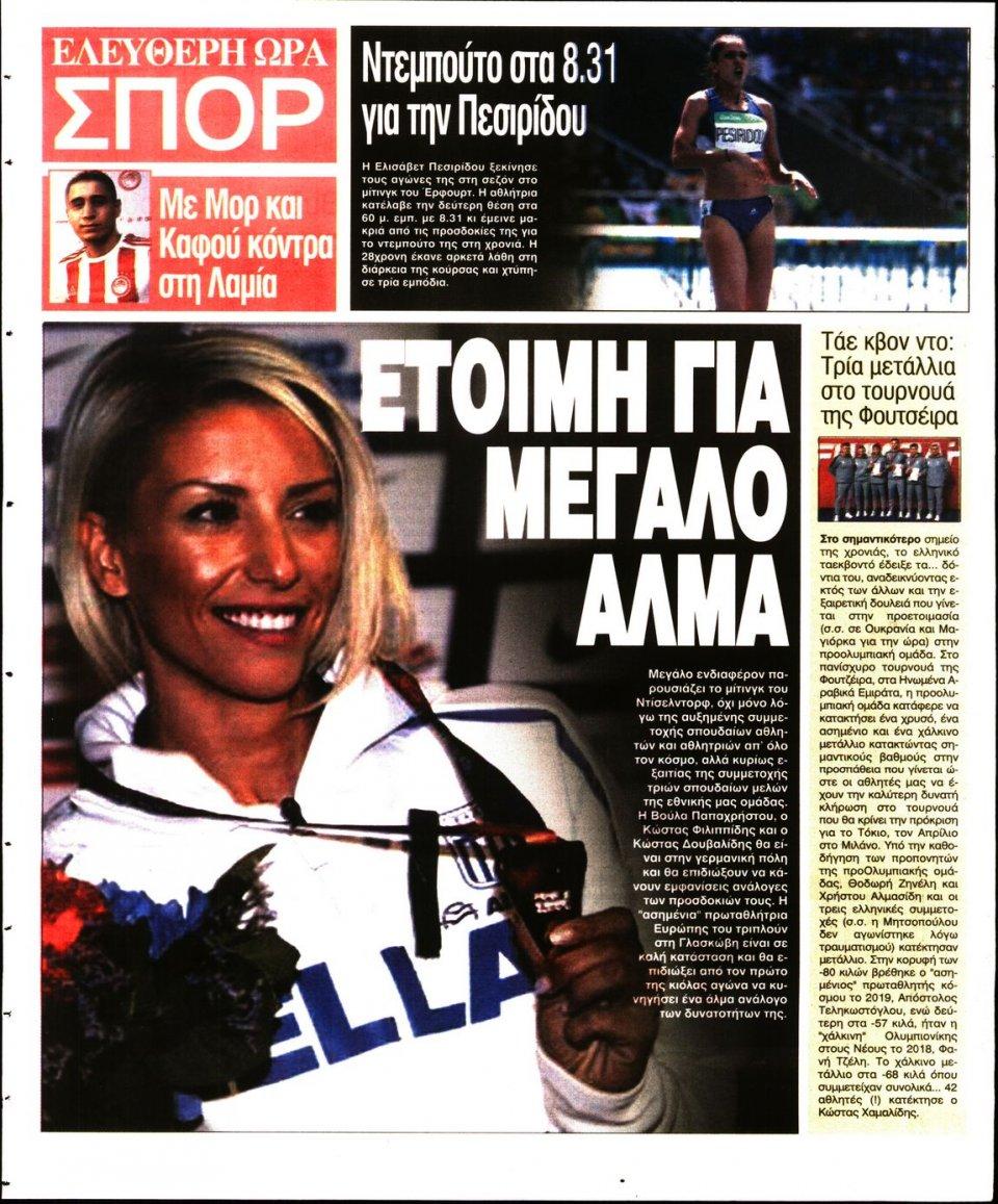 Οπισθόφυλλο Εφημερίδας - ΕΛΕΥΘΕΡΗ ΩΡΑ - 2020-02-04