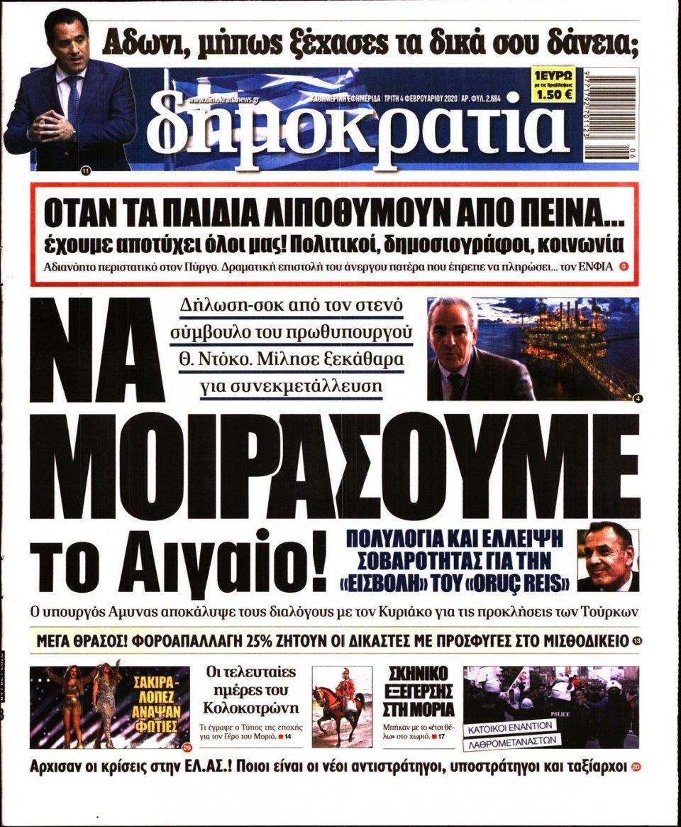 Πρωτοσέλιδο Εφημερίδας - ΔΗΜΟΚΡΑΤΙΑ - 2020-02-04