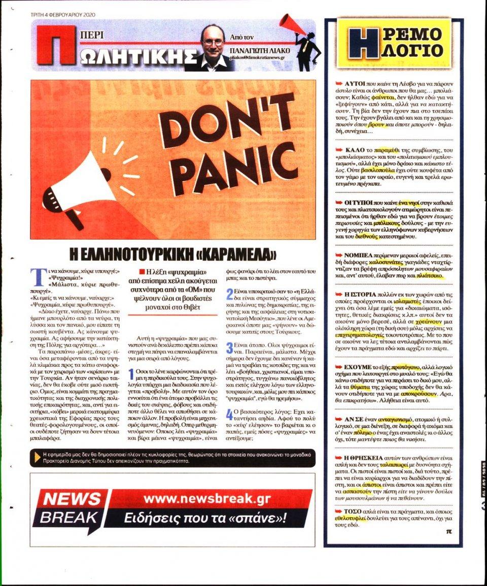 Οπισθόφυλλο Εφημερίδας - ΔΗΜΟΚΡΑΤΙΑ - 2020-02-04