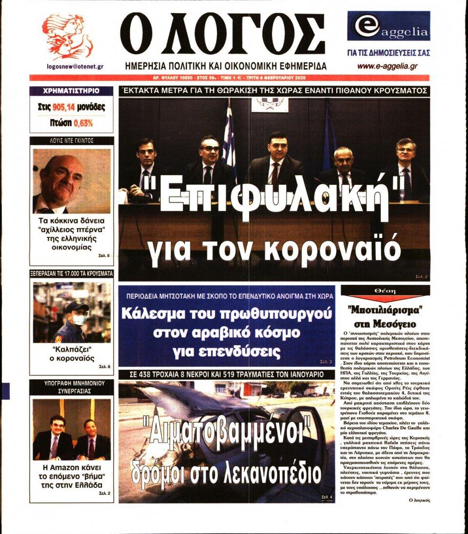 Πρωτοσέλιδο Εφημερίδας - Ο ΛΟΓΟΣ - 2020-02-04