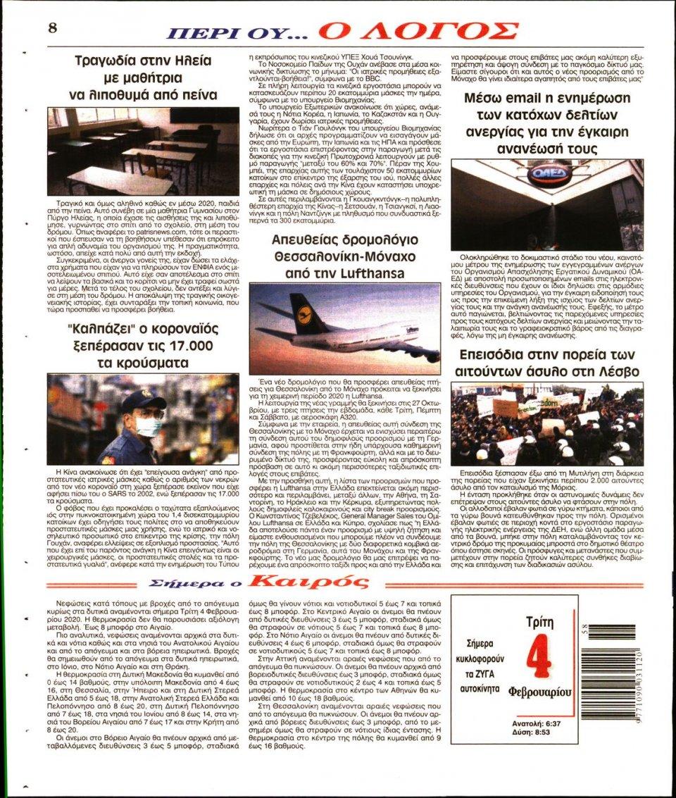 Οπισθόφυλλο Εφημερίδας - Ο ΛΟΓΟΣ - 2020-02-04