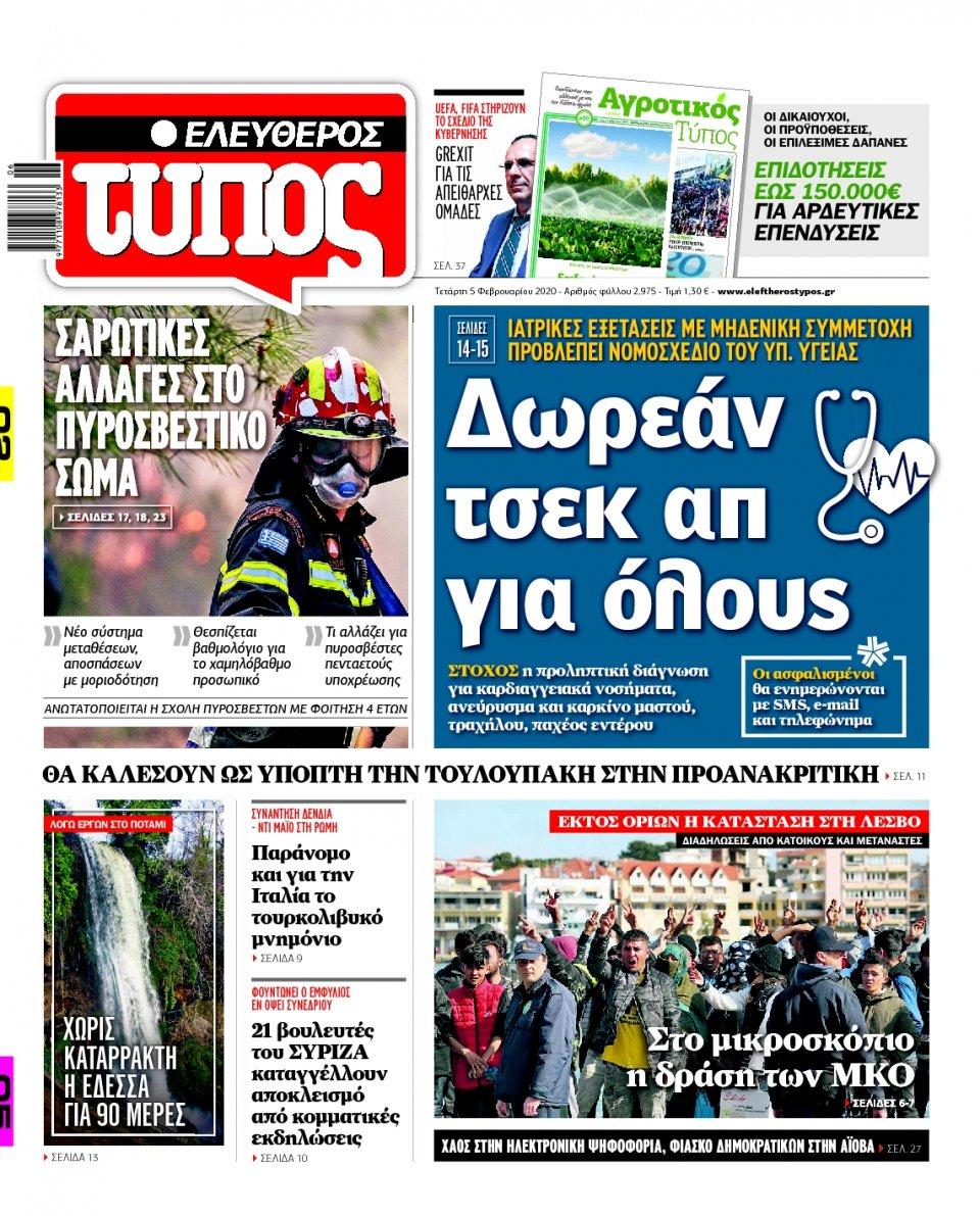 Πρωτοσέλιδο Εφημερίδας - ΕΛΕΥΘΕΡΟΣ ΤΥΠΟΣ - 2020-02-05