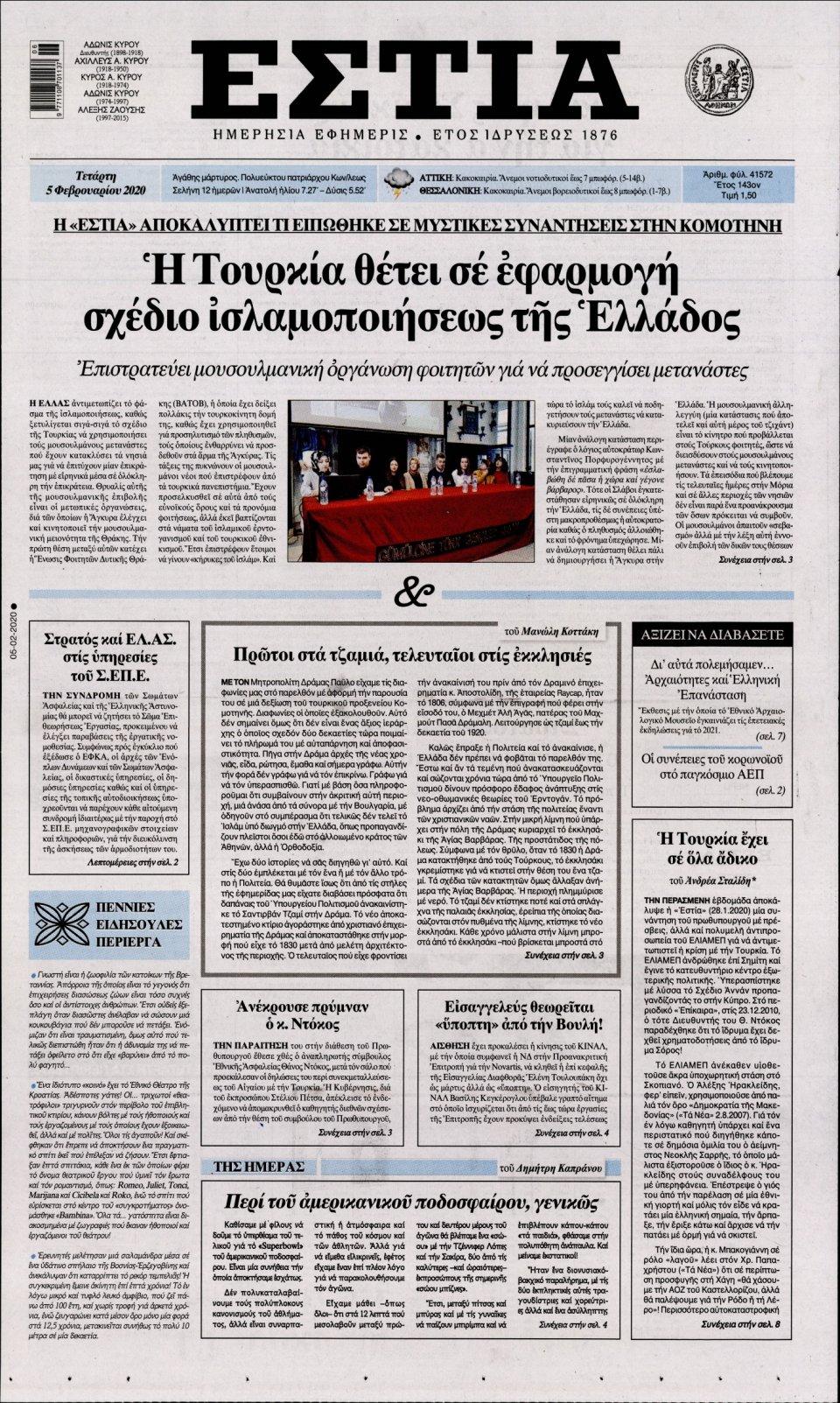 Πρωτοσέλιδο Εφημερίδας - ΕΣΤΙΑ - 2020-02-05