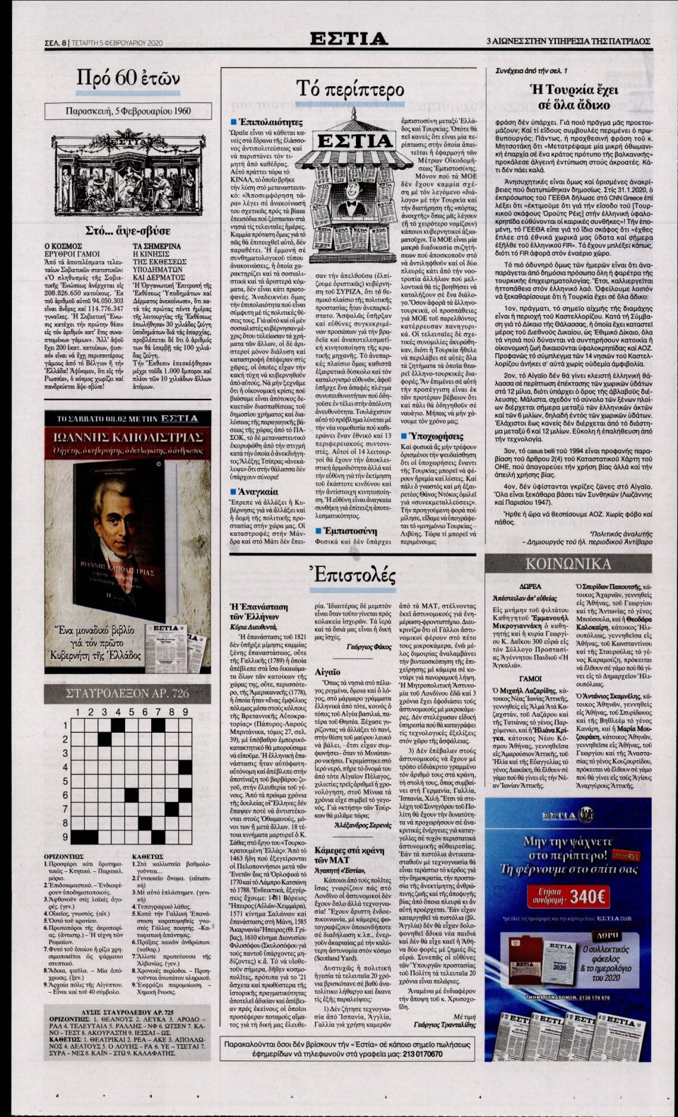 Οπισθόφυλλο Εφημερίδας - ΕΣΤΙΑ - 2020-02-05