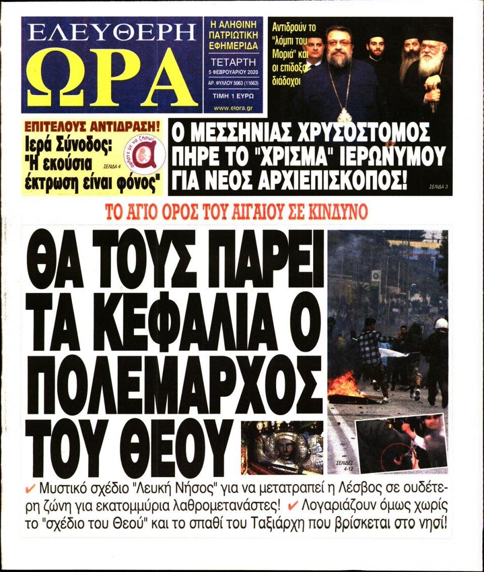 Πρωτοσέλιδο Εφημερίδας - ΕΛΕΥΘΕΡΗ ΩΡΑ - 2020-02-05