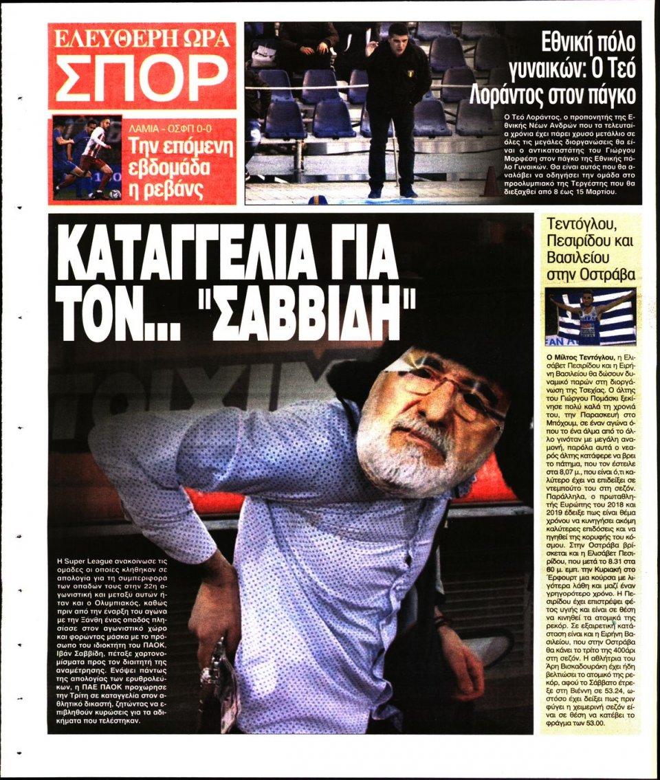 Οπισθόφυλλο Εφημερίδας - ΕΛΕΥΘΕΡΗ ΩΡΑ - 2020-02-05