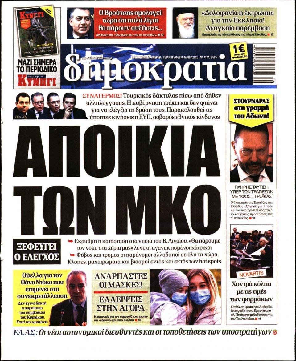 Πρωτοσέλιδο Εφημερίδας - ΔΗΜΟΚΡΑΤΙΑ - 2020-02-05
