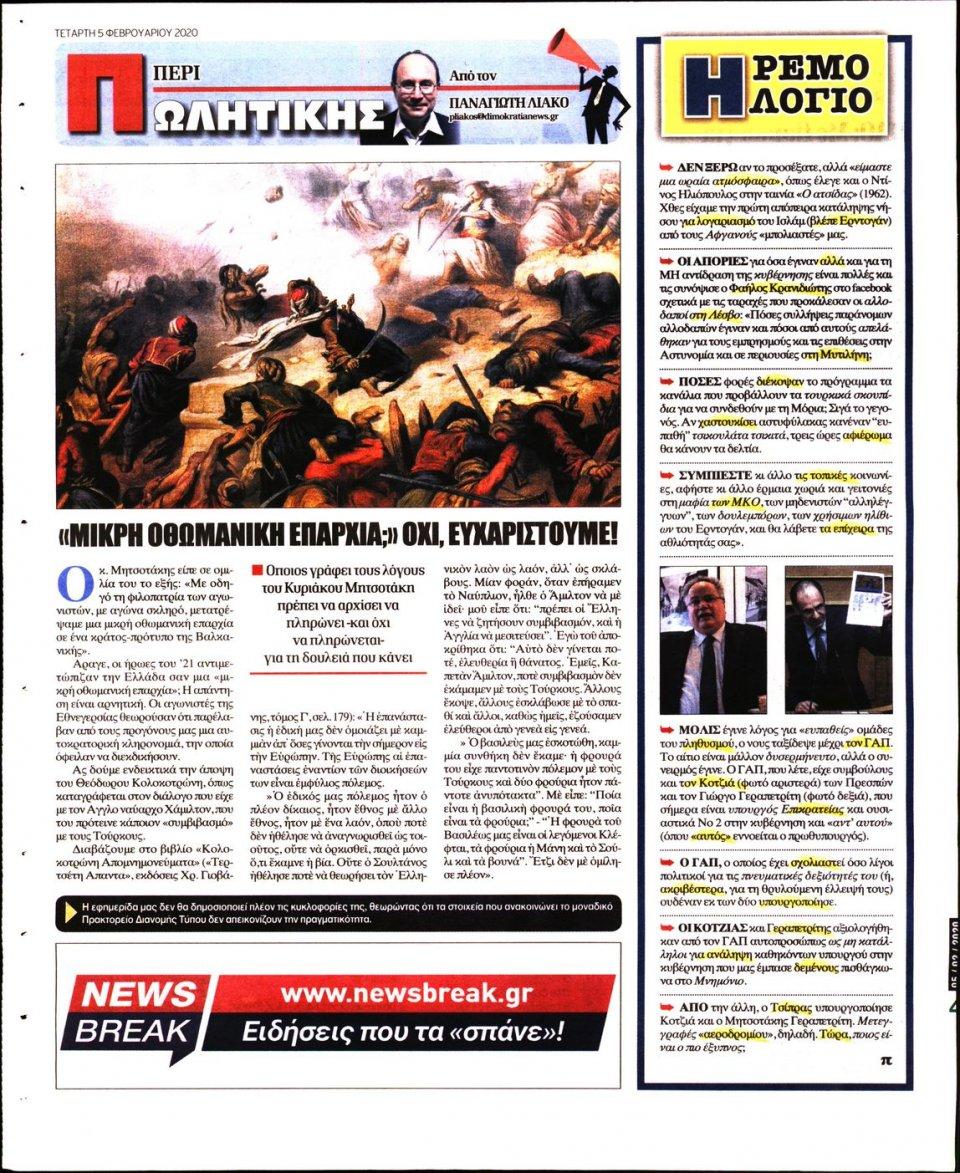 Οπισθόφυλλο Εφημερίδας - ΔΗΜΟΚΡΑΤΙΑ - 2020-02-05