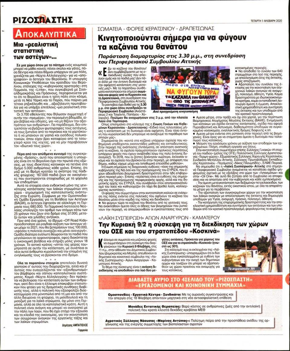 Οπισθόφυλλο Εφημερίδας - ΡΙΖΟΣΠΑΣΤΗΣ - 2020-02-05