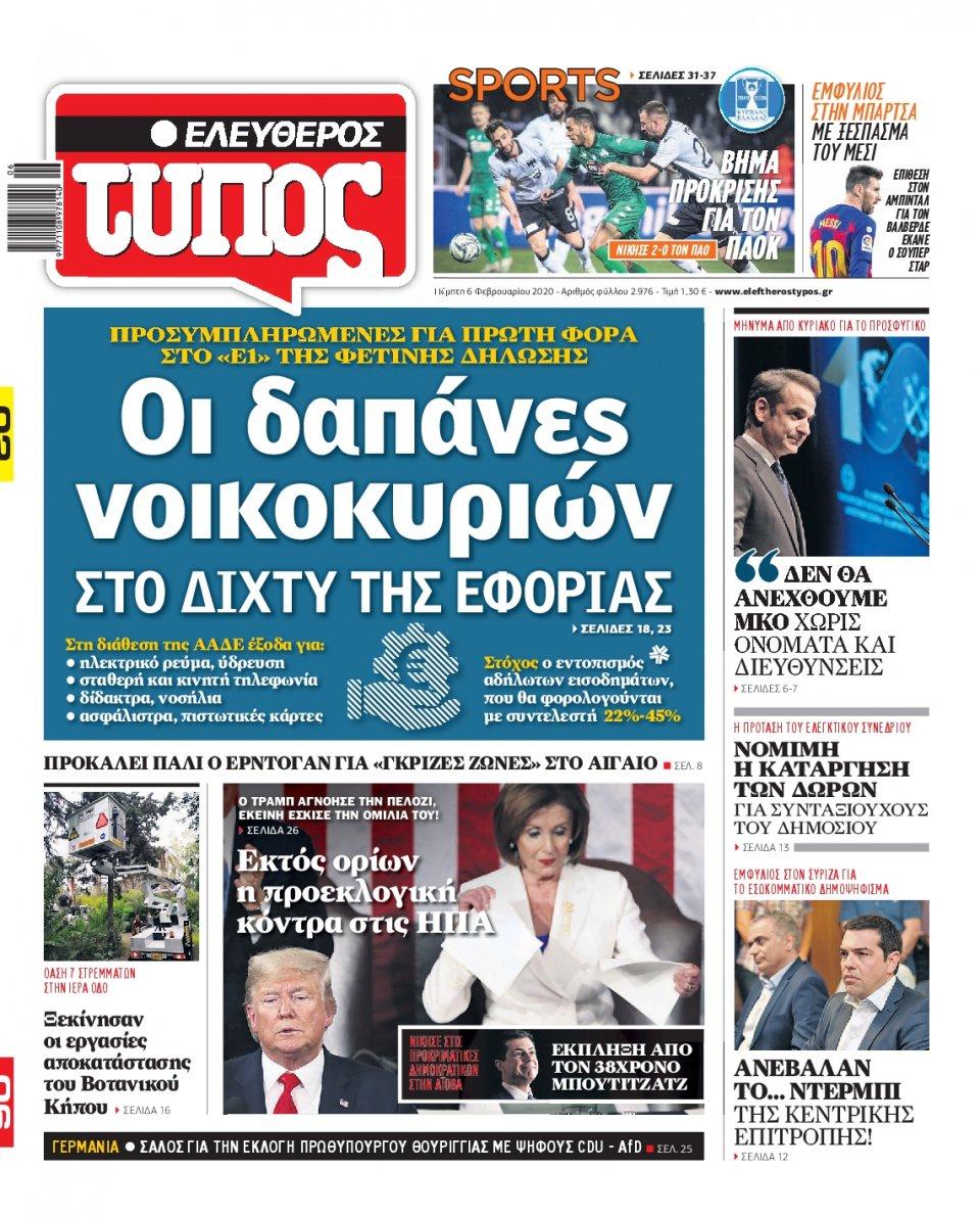 Πρωτοσέλιδο Εφημερίδας - ΕΛΕΥΘΕΡΟΣ ΤΥΠΟΣ - 2020-02-06