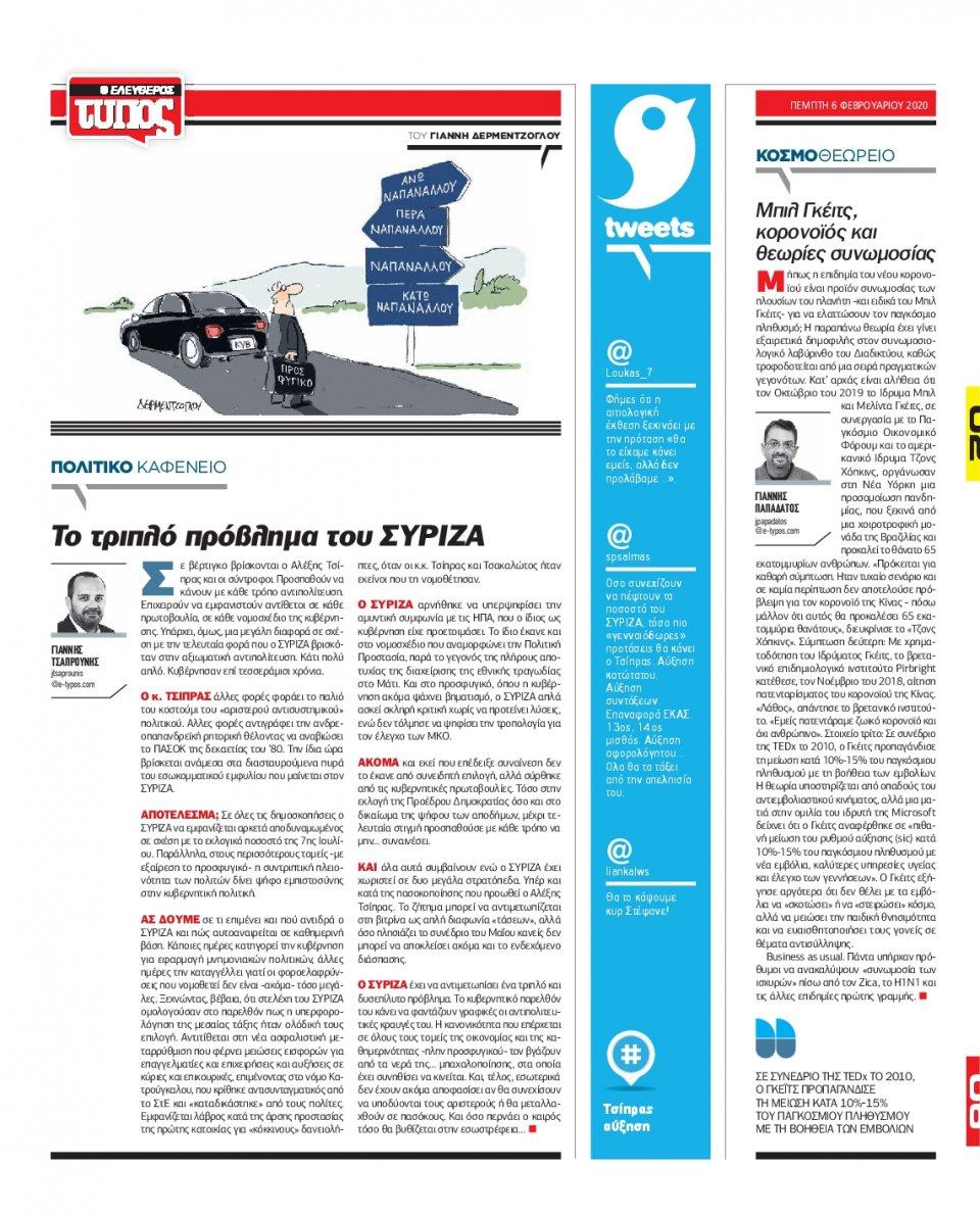 Οπισθόφυλλο Εφημερίδας - ΕΛΕΥΘΕΡΟΣ ΤΥΠΟΣ - 2020-02-06