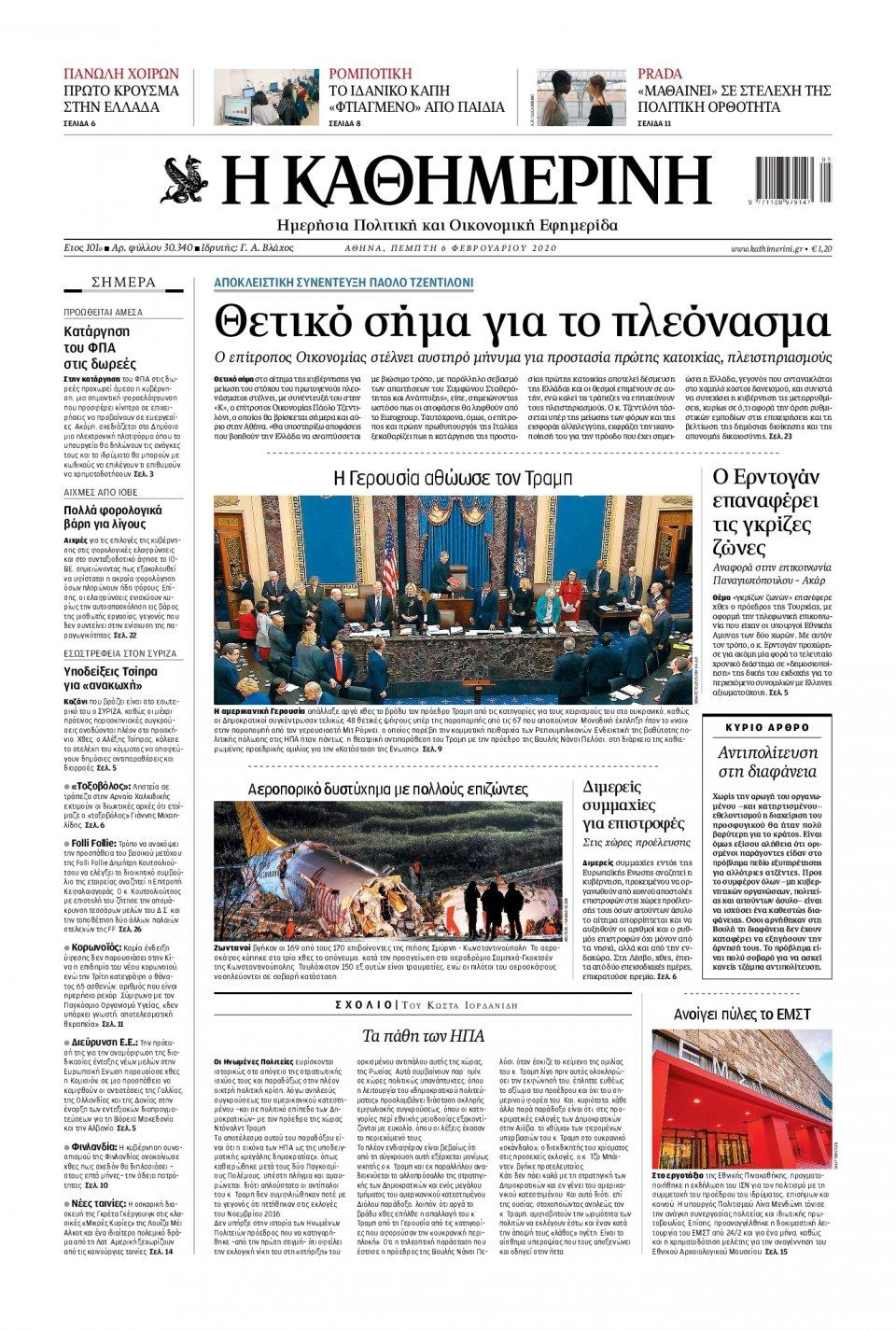 Πρωτοσέλιδο Εφημερίδας - ΚΑΘΗΜΕΡΙΝΗ - 2020-02-06