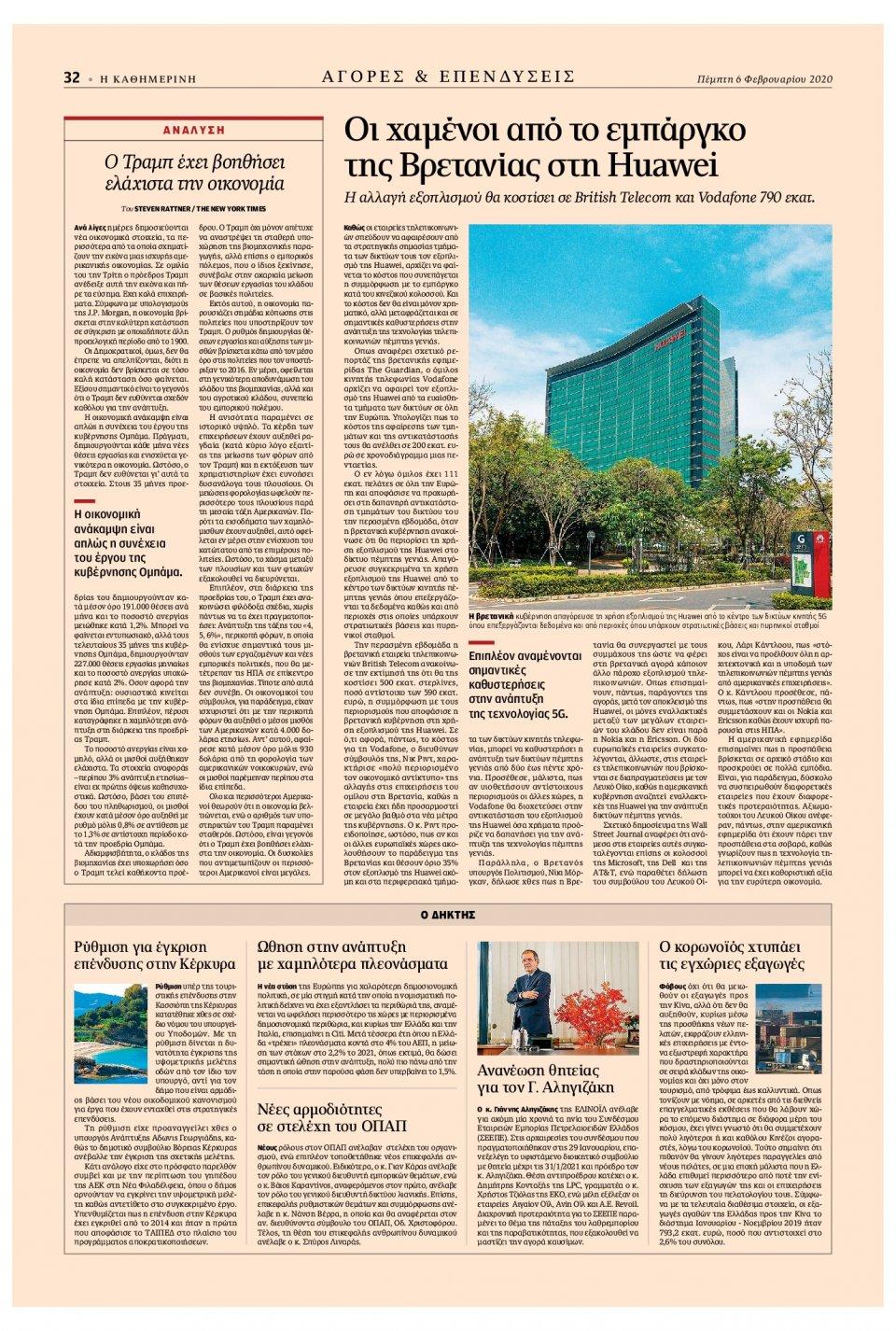 Οπισθόφυλλο Εφημερίδας - ΚΑΘΗΜΕΡΙΝΗ - 2020-02-06