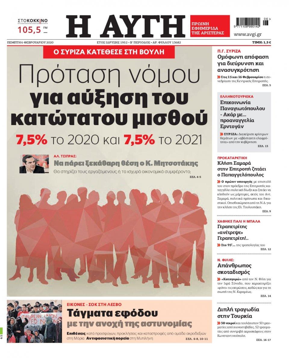 Πρωτοσέλιδο Εφημερίδας - ΑΥΓΗ - 2020-02-06
