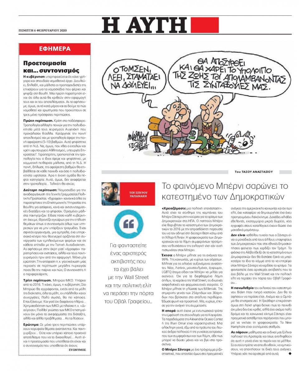 Οπισθόφυλλο Εφημερίδας - ΑΥΓΗ - 2020-02-06