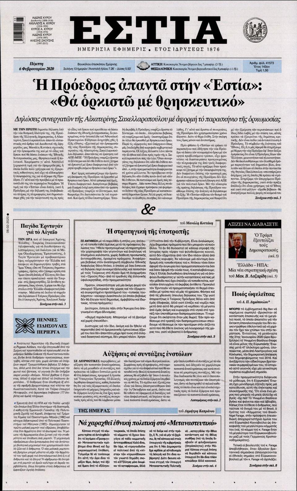 Πρωτοσέλιδο Εφημερίδας - ΕΣΤΙΑ - 2020-02-06