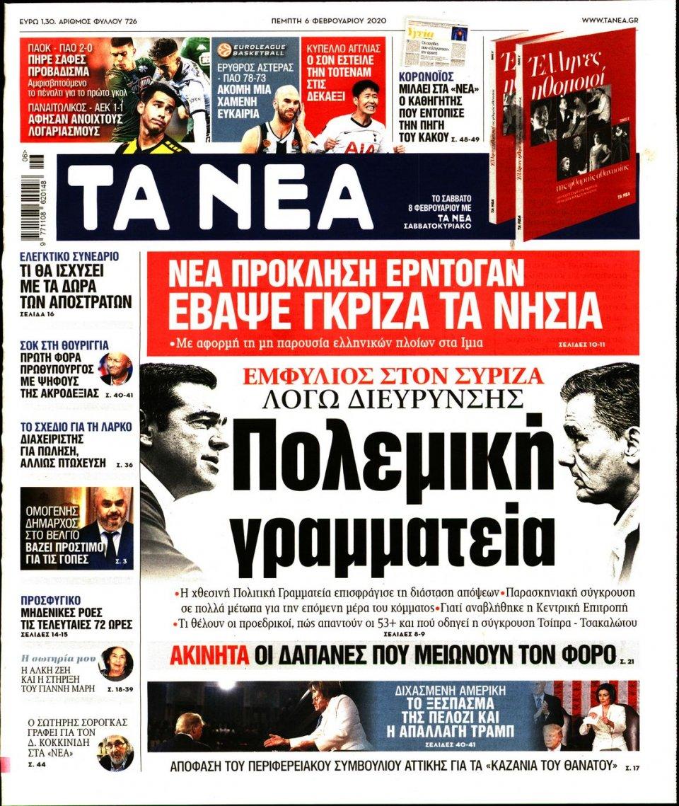 Πρωτοσέλιδο Εφημερίδας - ΤΑ ΝΕΑ - 2020-02-06