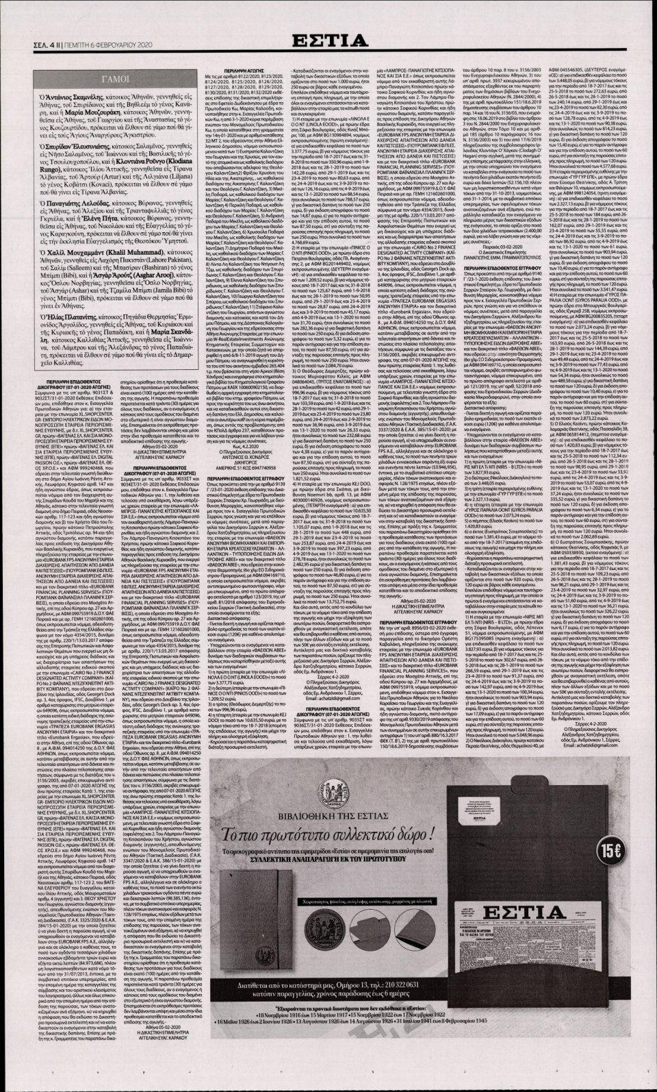 Οπισθόφυλλο Εφημερίδας - ΕΣΤΙΑ - 2020-02-06