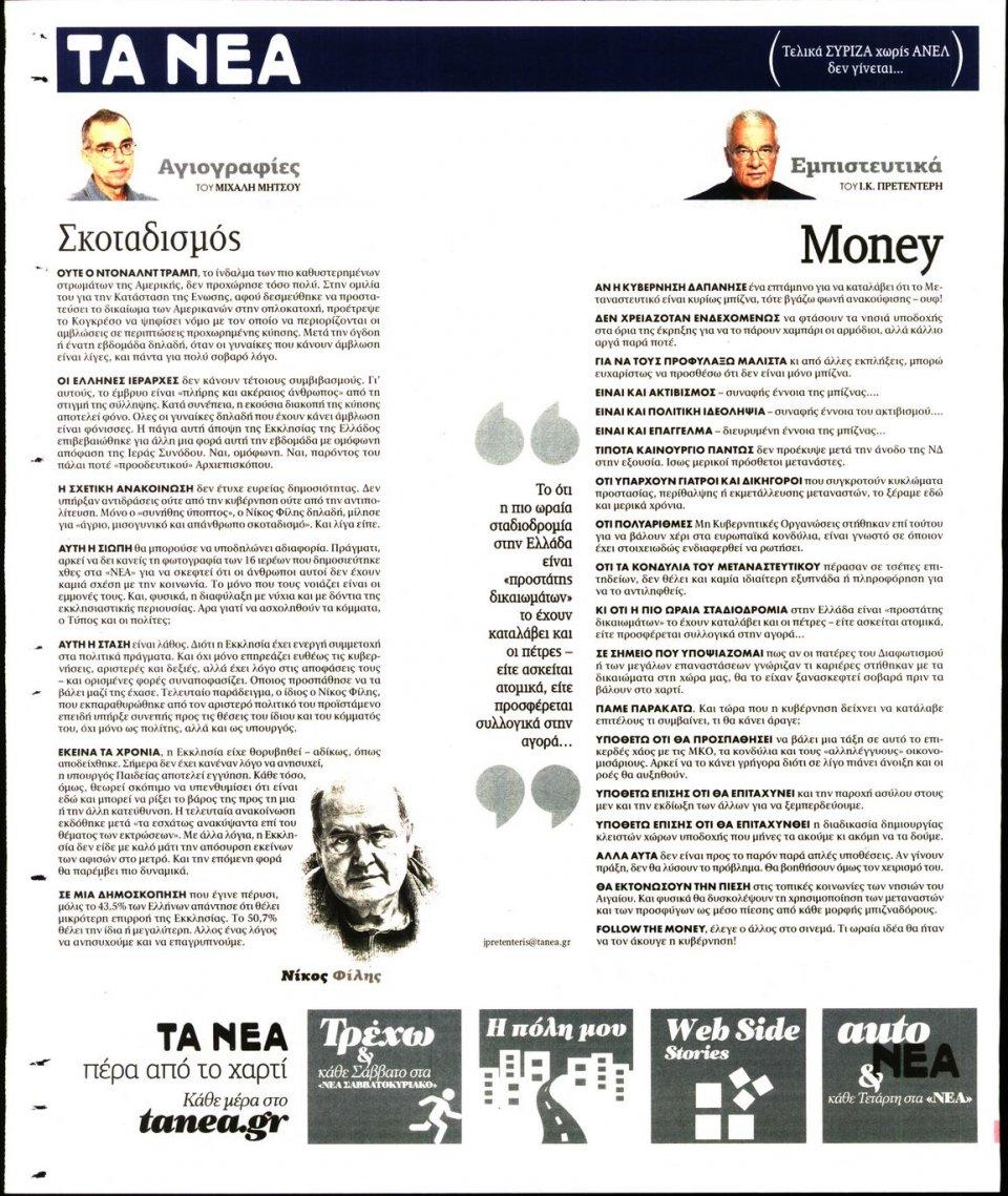 Οπισθόφυλλο Εφημερίδας - ΤΑ ΝΕΑ - 2020-02-06