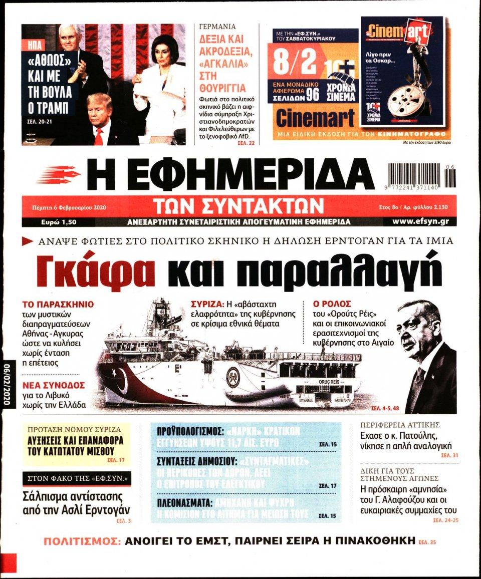 Πρωτοσέλιδο Εφημερίδας - Η ΕΦΗΜΕΡΙΔΑ ΤΩΝ ΣΥΝΤΑΚΤΩΝ - 2020-02-06