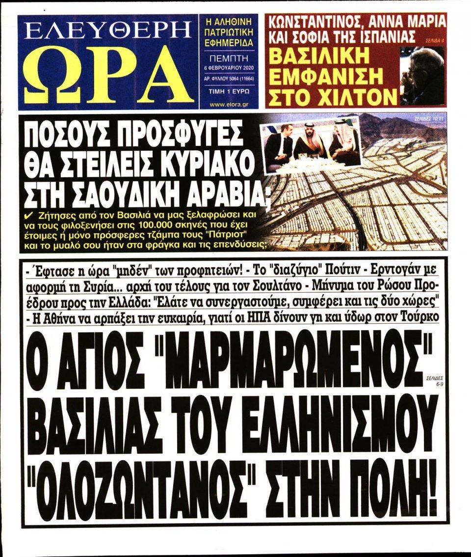 Πρωτοσέλιδο Εφημερίδας - ΕΛΕΥΘΕΡΗ ΩΡΑ - 2020-02-06