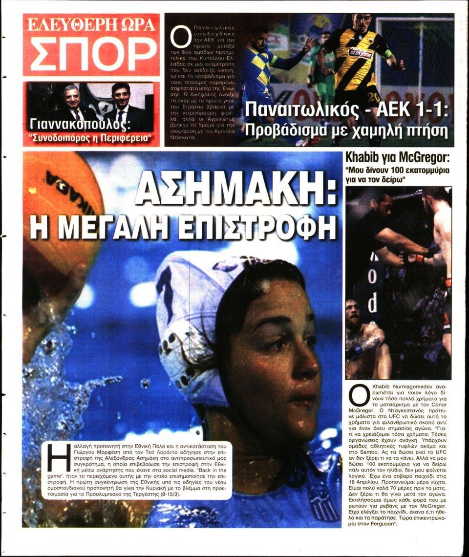 Οπισθόφυλλο Εφημερίδας - ΕΛΕΥΘΕΡΗ ΩΡΑ - 2020-02-06