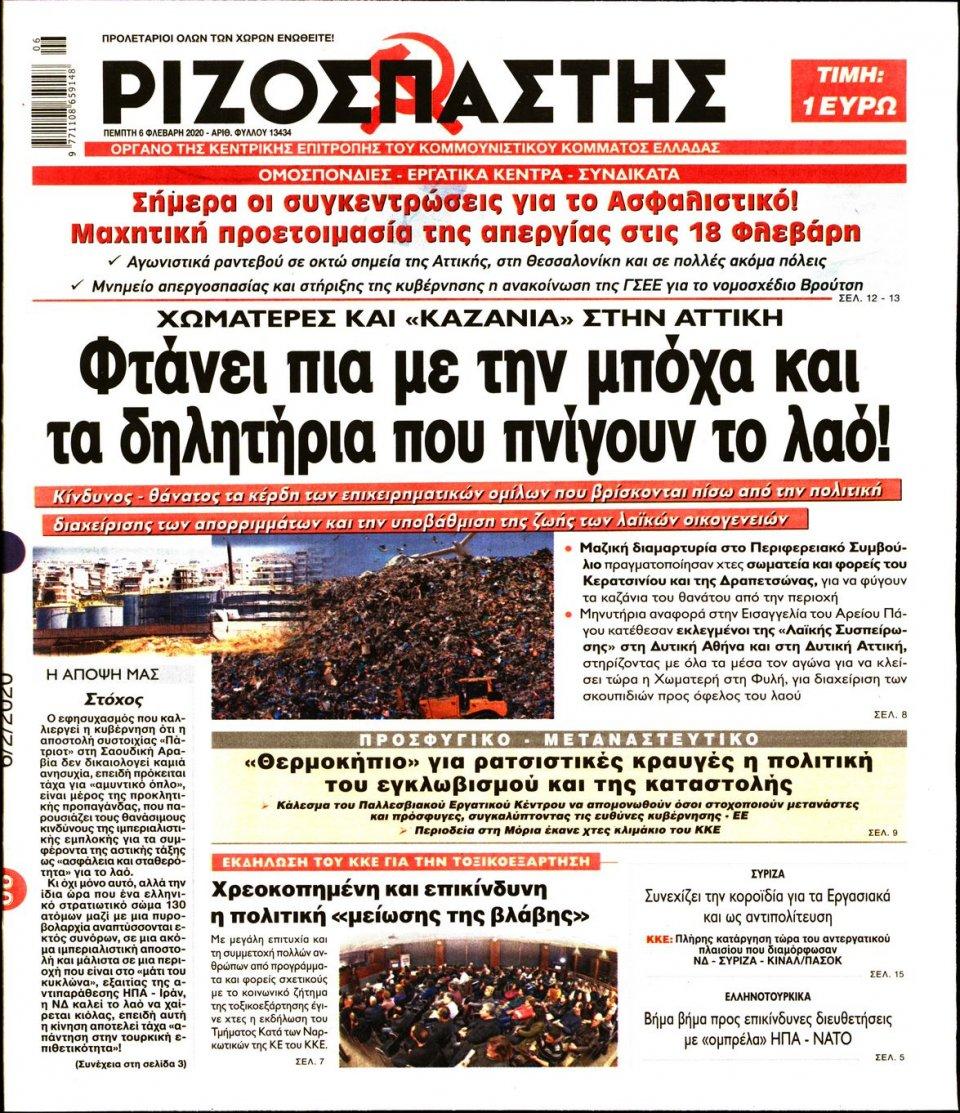 Πρωτοσέλιδο Εφημερίδας - ΡΙΖΟΣΠΑΣΤΗΣ - 2020-02-06