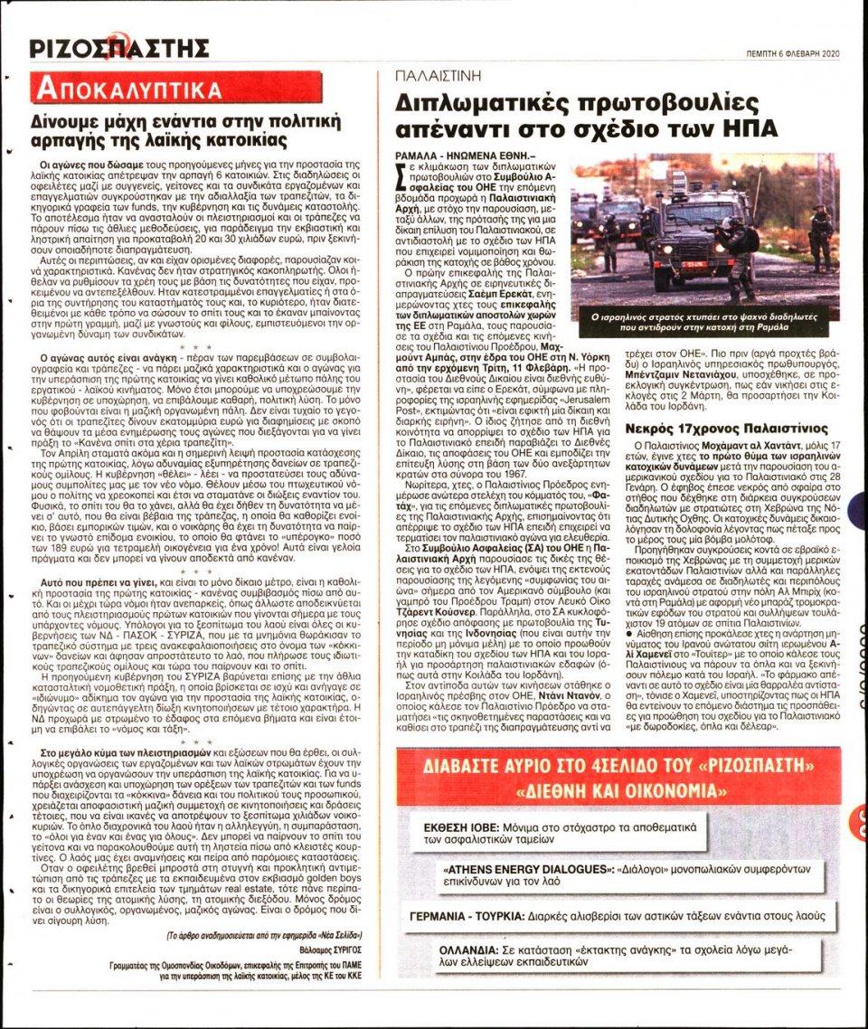 Οπισθόφυλλο Εφημερίδας - ΡΙΖΟΣΠΑΣΤΗΣ - 2020-02-06