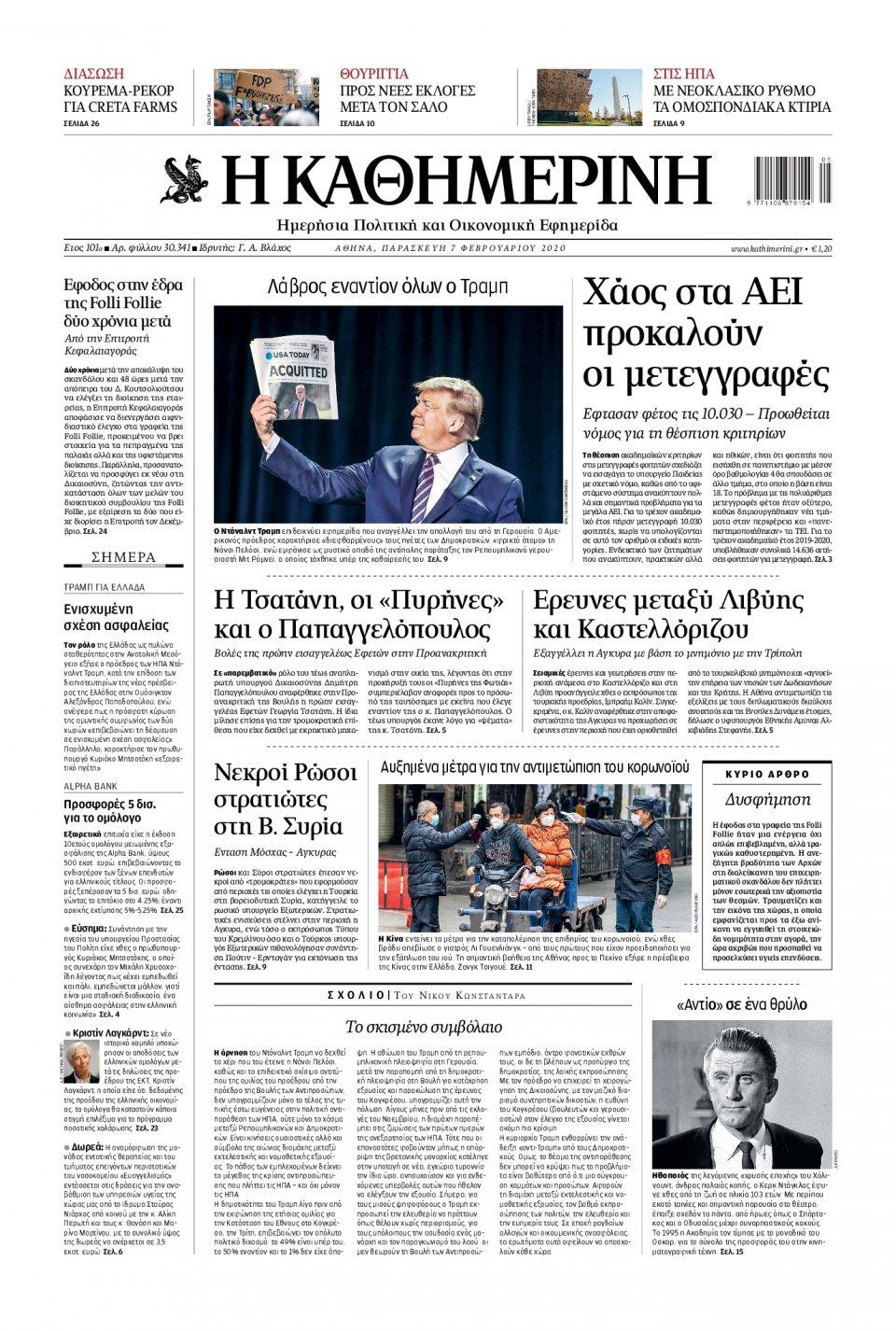 Πρωτοσέλιδο Εφημερίδας - ΚΑΘΗΜΕΡΙΝΗ - 2020-02-07
