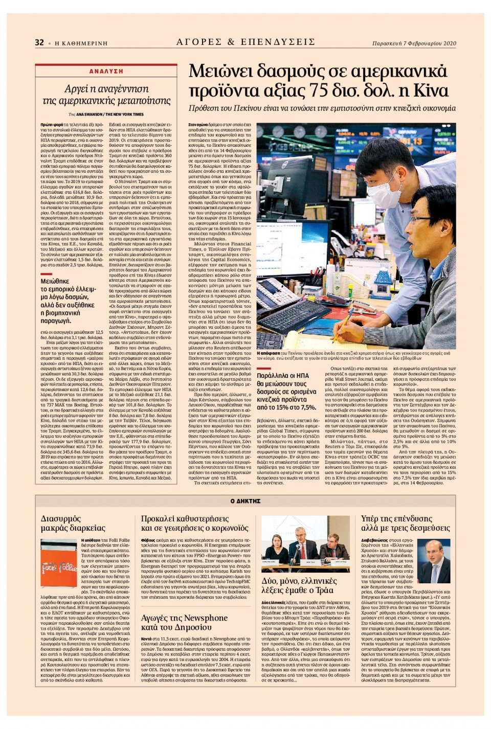 Οπισθόφυλλο Εφημερίδας - ΚΑΘΗΜΕΡΙΝΗ - 2020-02-07