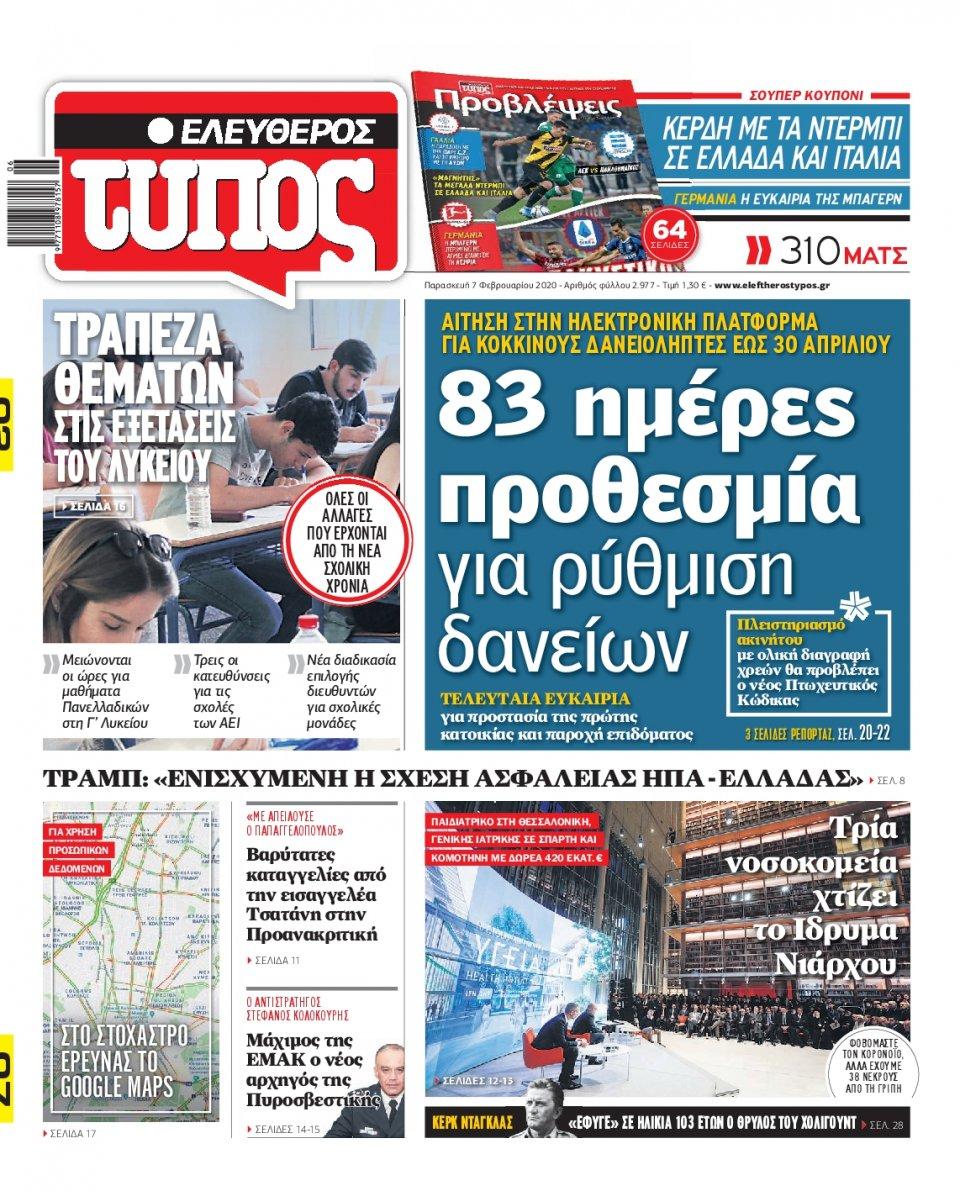 Πρωτοσέλιδο Εφημερίδας - ΕΛΕΥΘΕΡΟΣ ΤΥΠΟΣ - 2020-02-07