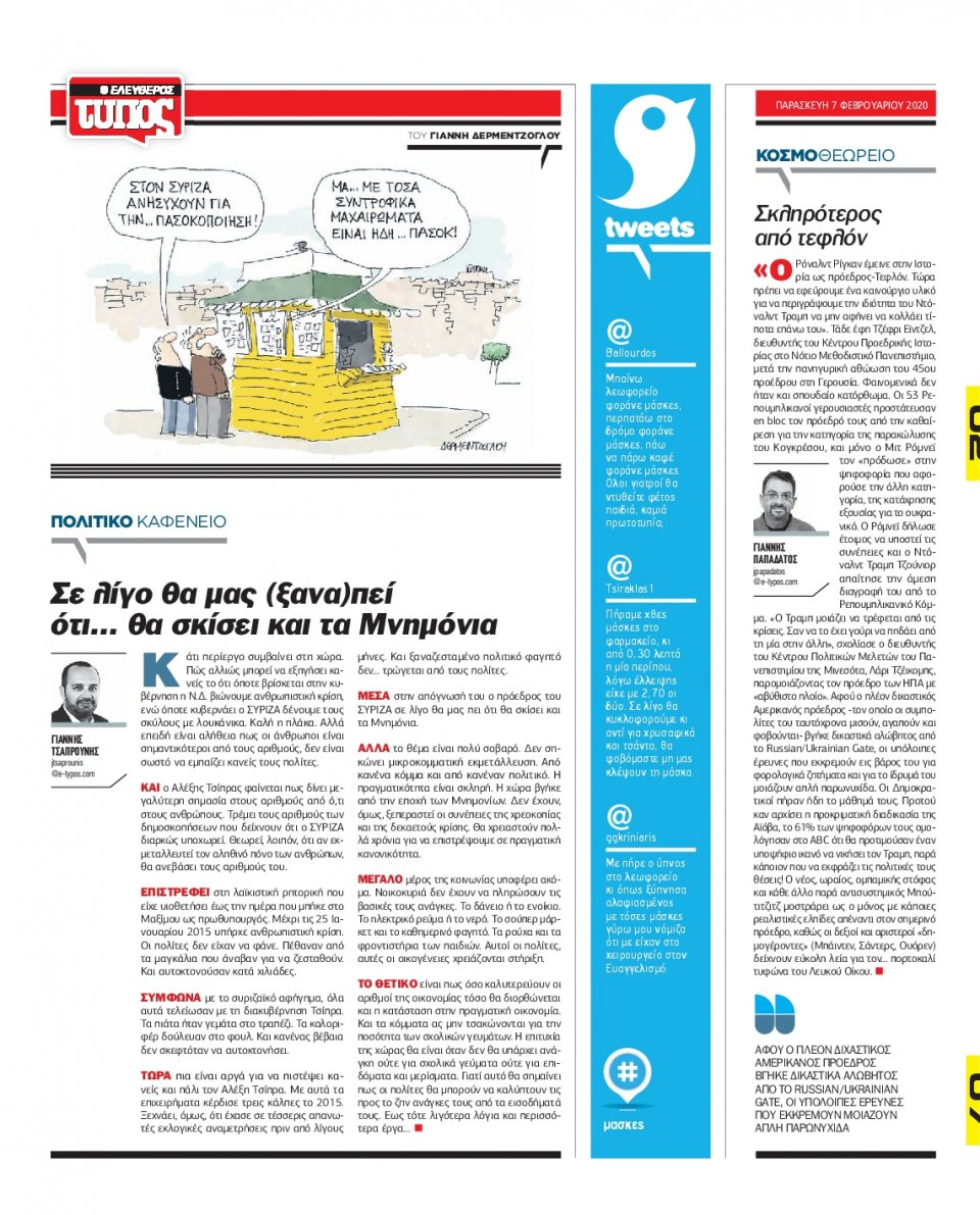 Οπισθόφυλλο Εφημερίδας - ΕΛΕΥΘΕΡΟΣ ΤΥΠΟΣ - 2020-02-07