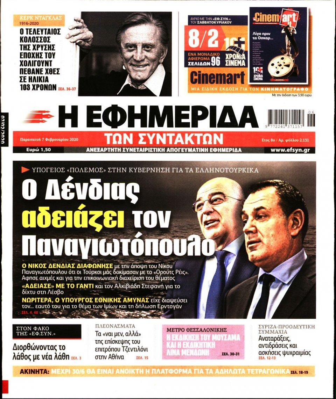Πρωτοσέλιδο Εφημερίδας - Η ΕΦΗΜΕΡΙΔΑ ΤΩΝ ΣΥΝΤΑΚΤΩΝ - 2020-02-07
