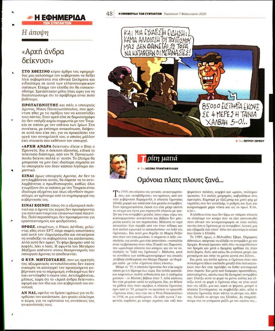 Οπισθόφυλλο Εφημερίδας - Η ΕΦΗΜΕΡΙΔΑ ΤΩΝ ΣΥΝΤΑΚΤΩΝ - 2020-02-07
