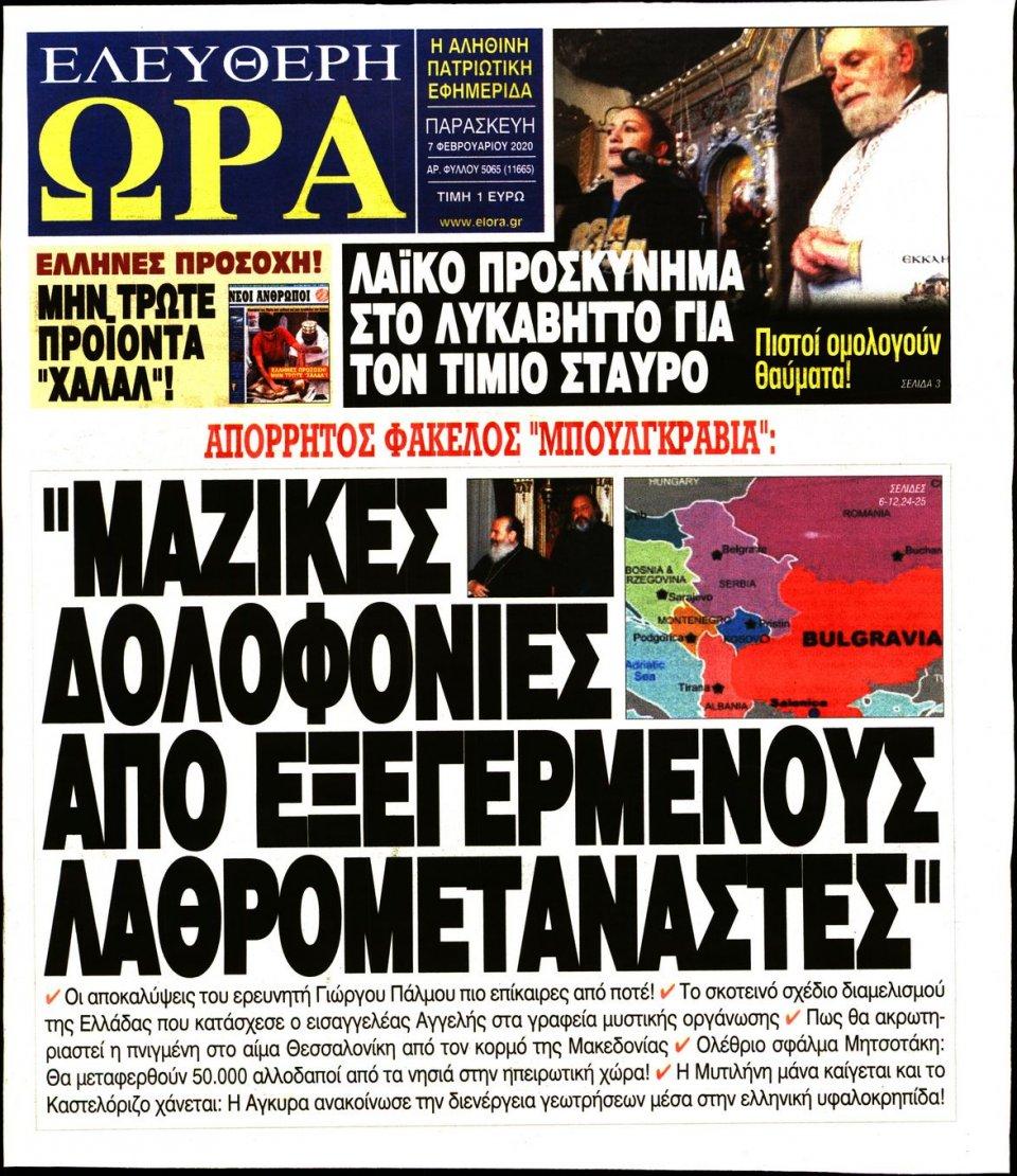 Πρωτοσέλιδο Εφημερίδας - ΕΛΕΥΘΕΡΗ ΩΡΑ - 2020-02-07