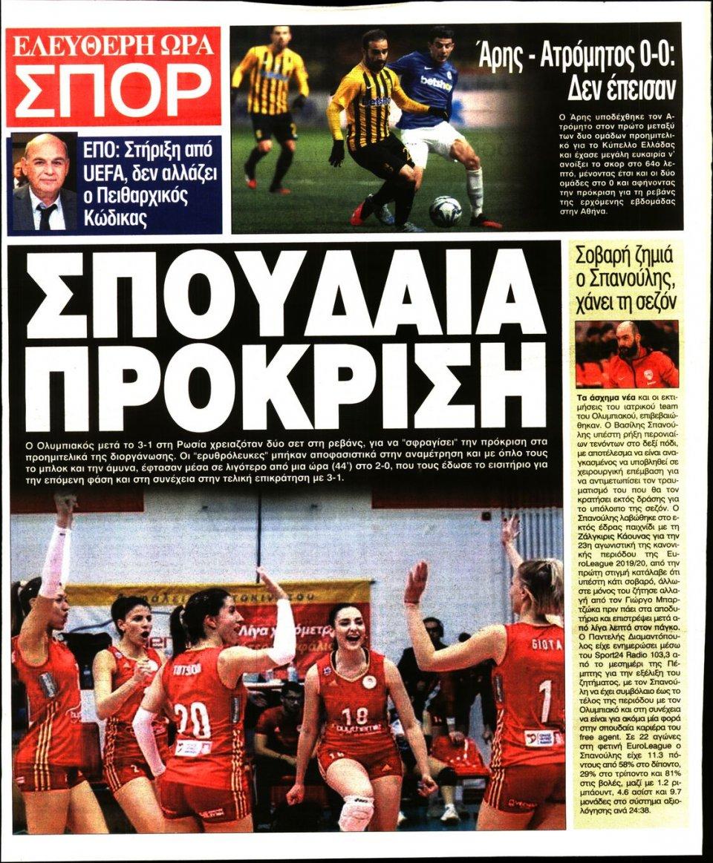Οπισθόφυλλο Εφημερίδας - ΕΛΕΥΘΕΡΗ ΩΡΑ - 2020-02-07