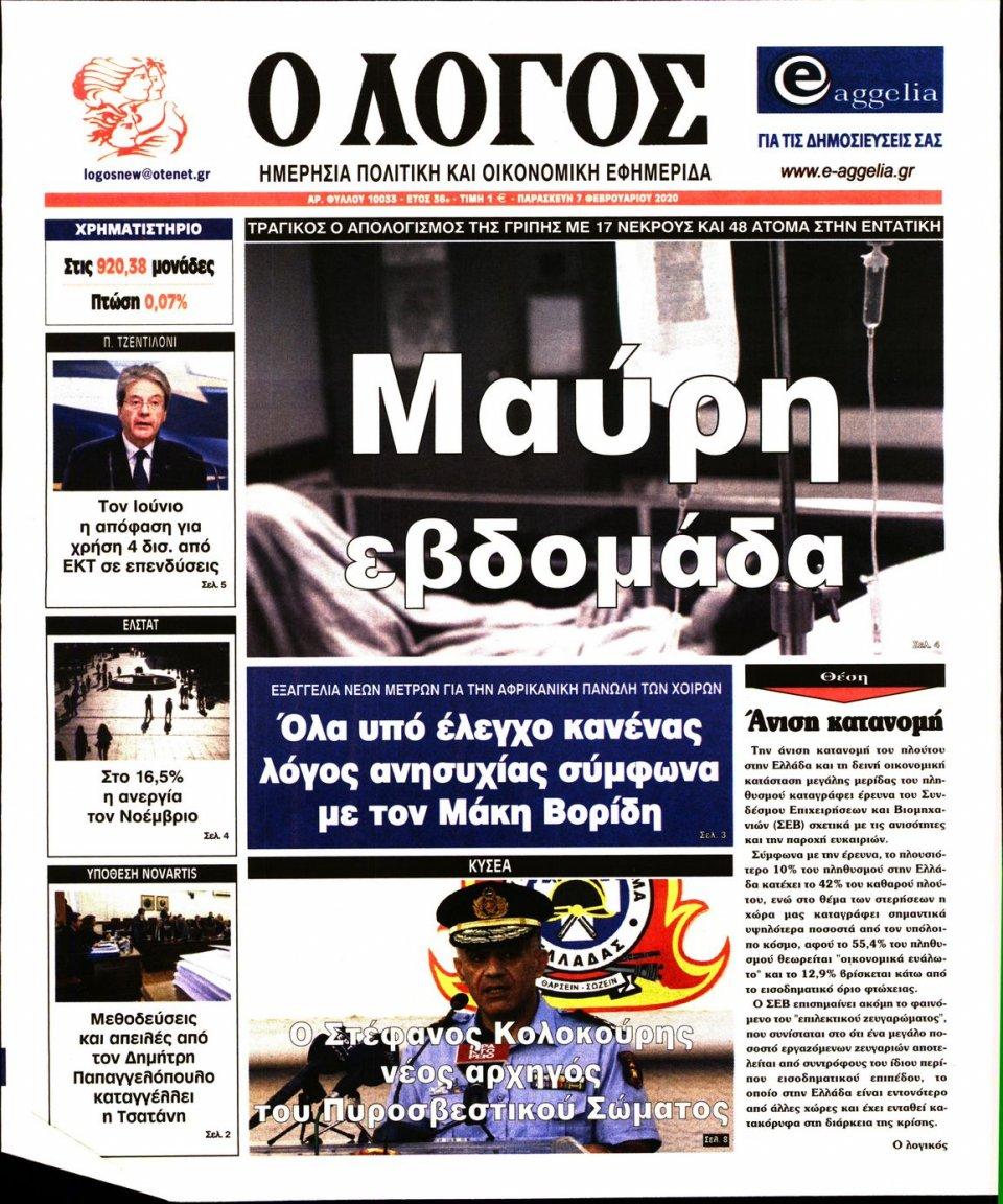 Πρωτοσέλιδο Εφημερίδας - Ο ΛΟΓΟΣ - 2020-02-07