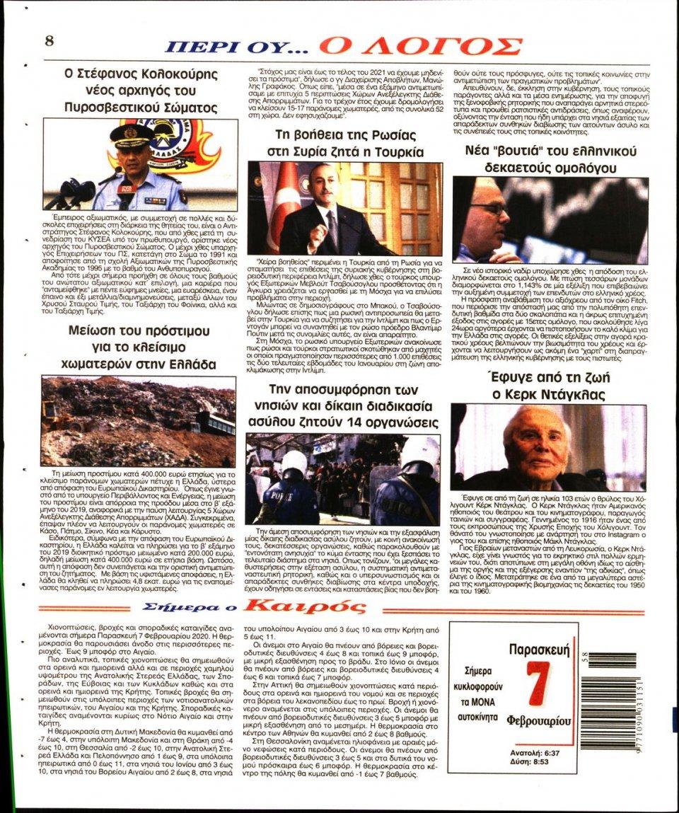 Οπισθόφυλλο Εφημερίδας - Ο ΛΟΓΟΣ - 2020-02-07
