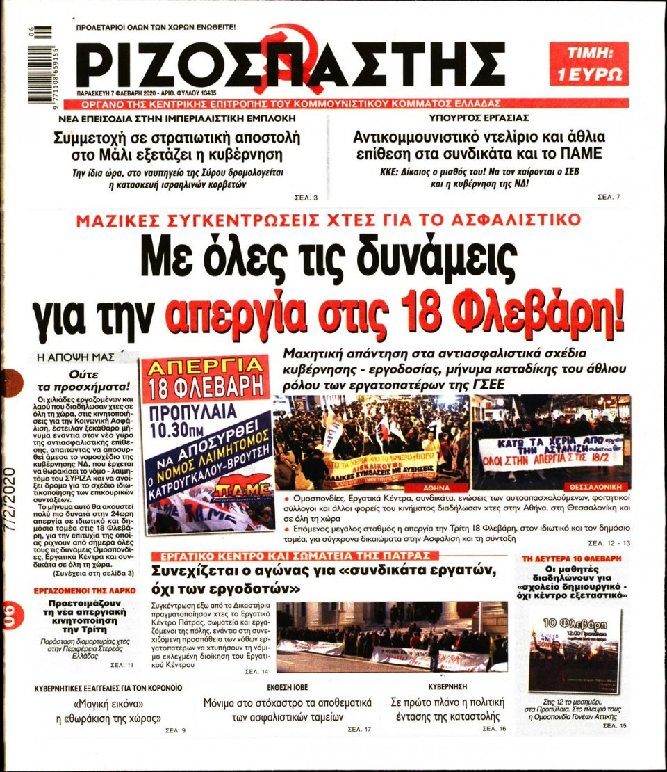 Πρωτοσέλιδο Εφημερίδας - ΡΙΖΟΣΠΑΣΤΗΣ - 2020-02-07