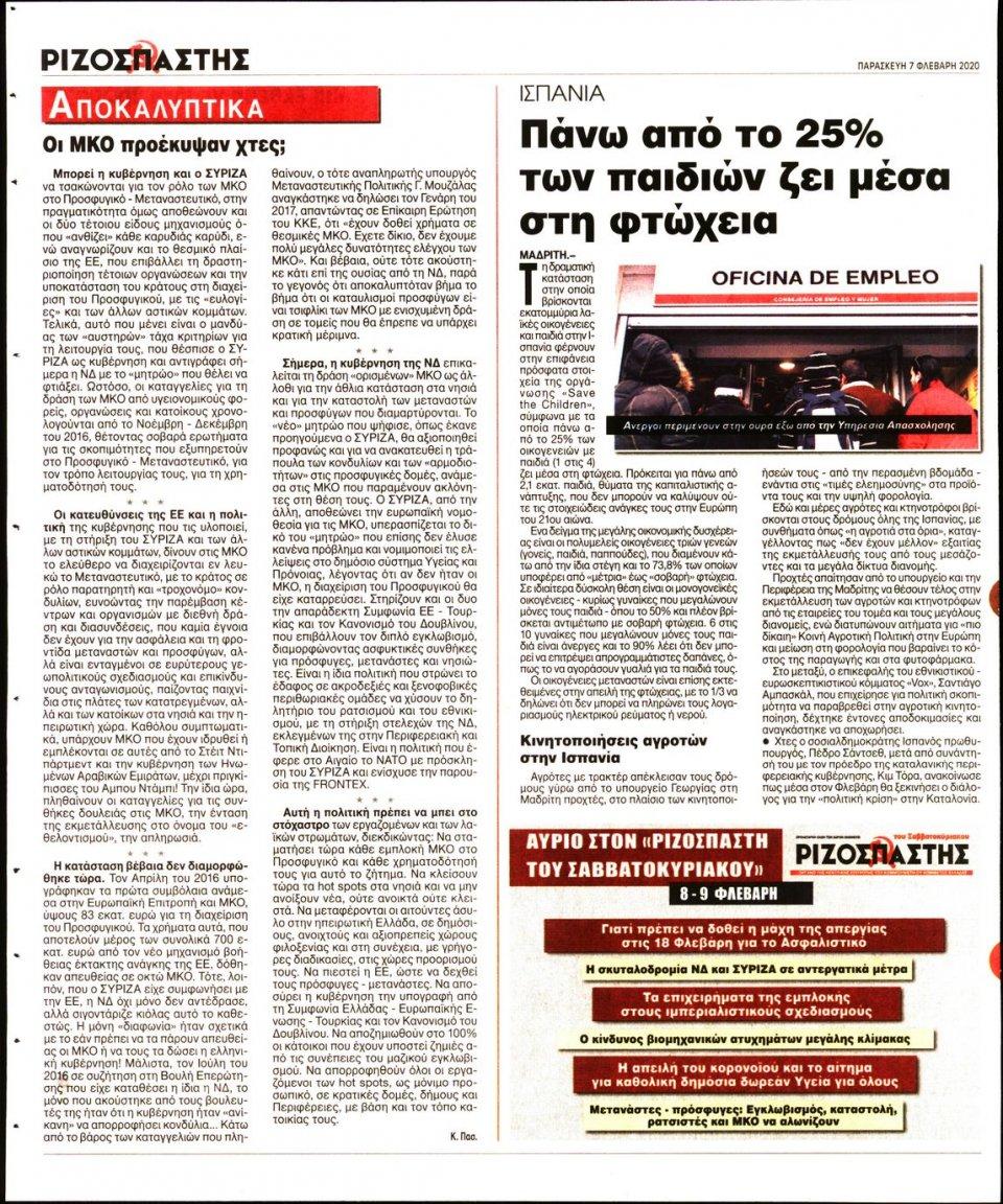 Οπισθόφυλλο Εφημερίδας - ΡΙΖΟΣΠΑΣΤΗΣ - 2020-02-07