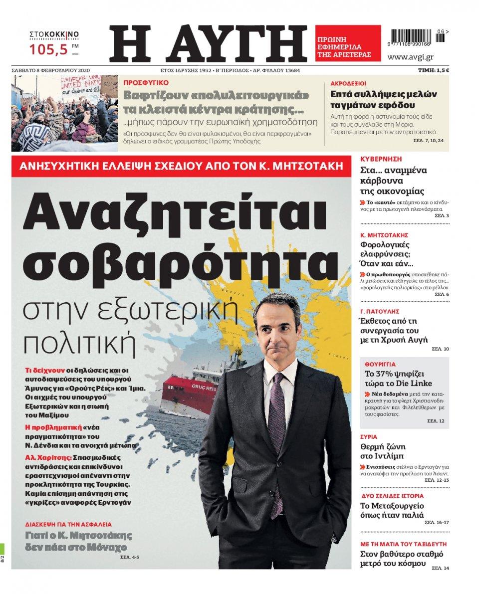 Πρωτοσέλιδο Εφημερίδας - ΑΥΓΗ - 2020-02-08
