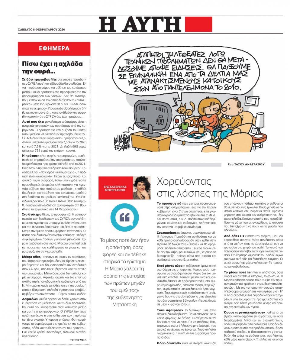 Οπισθόφυλλο Εφημερίδας - ΑΥΓΗ - 2020-02-08