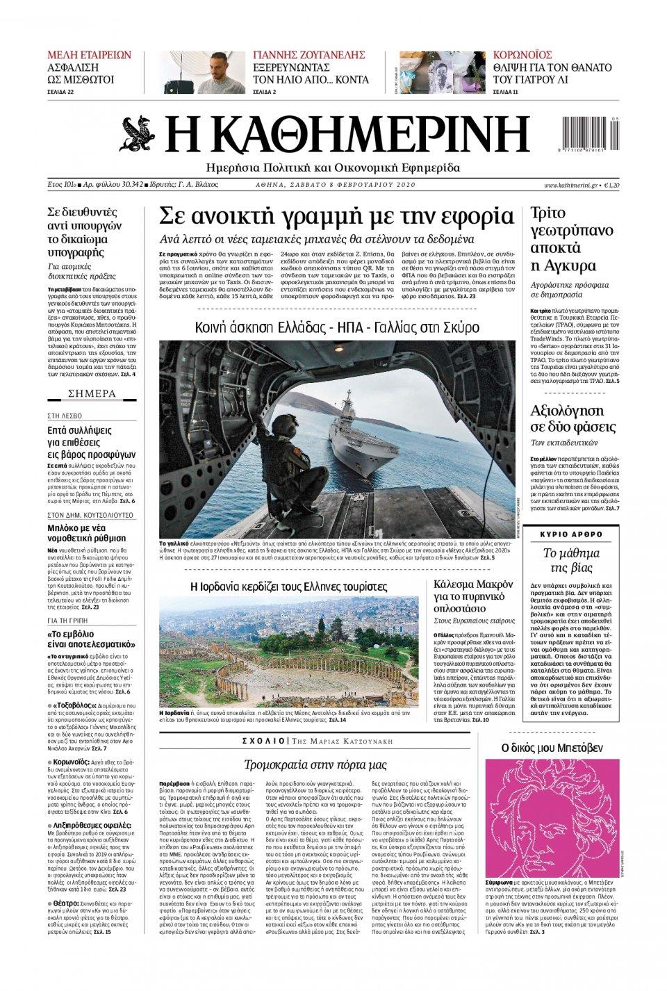 Πρωτοσέλιδο Εφημερίδας - ΚΑΘΗΜΕΡΙΝΗ - 2020-02-08