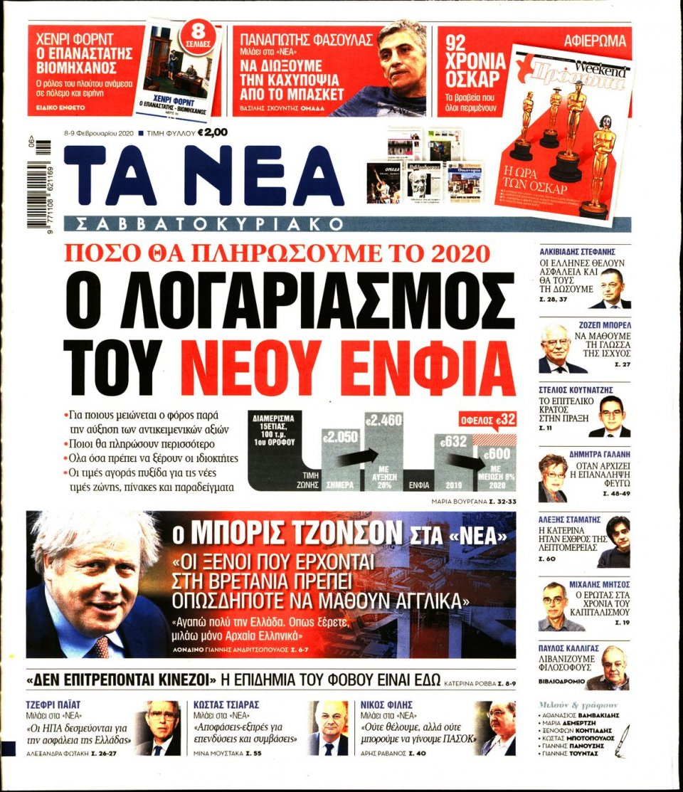 Πρωτοσέλιδο Εφημερίδας - ΤΑ ΝΕΑ - 2020-02-08