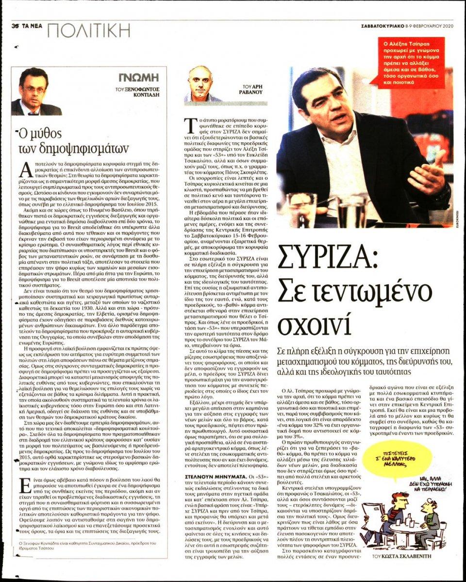 Οπισθόφυλλο Εφημερίδας - ΤΑ ΝΕΑ - 2020-02-08